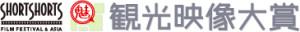 観光映像大賞ロゴ